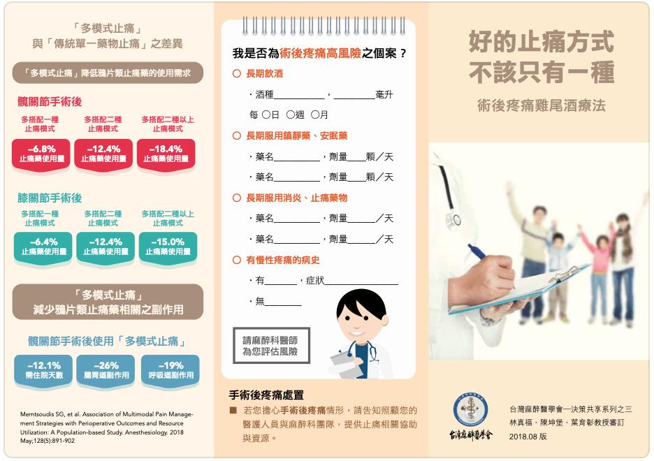 術後疼痛雞尾酒療法-摺頁(中文版)